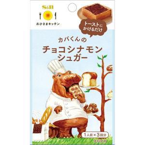 おひさまキッチン チョコシナモンシュガー S&B SB エスビー食品|e-sbfoods