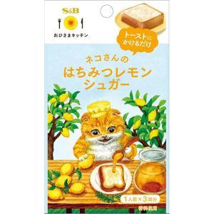 おひさまキッチン はちみつレモンシュガー S&B SB エスビー食品|e-sbfoods