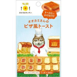 おひさまキッチン ピザ風トースト S&B SB エスビー食品|e-sbfoods
