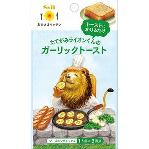 おひさまキッチン ガーリックトースト S&B SB エスビー食品|e-sbfoods