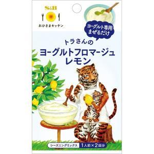 おひさまキッチン ヨーグルトフロマージュ レモン S&B SB エスビー食品|e-sbfoods