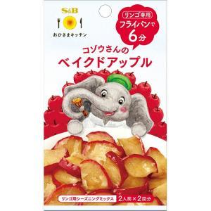 おひさまキッチン ベイクドアップル S&B SB エスビー食品|e-sbfoods
