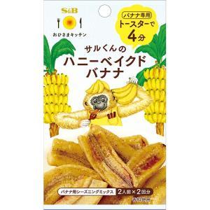 おひさまキッチン ハニーベイクドバナナ S&B SB エスビー食品|e-sbfoods