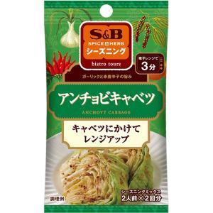 S&Bシーズニング アンチョビキャベツ  9g S&B SB エスビー食品|e-sbfoods