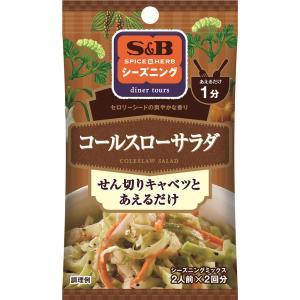 S&Bシーズニング コールスローサラダ 13g  S&B SB エスビー食品|e-sbfoods