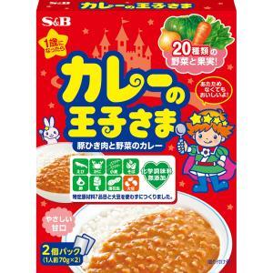 カレーの王子さま レトルト 2個パック S&B SB エスビー食品|e-sbfoods