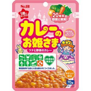 カレーのお姫さま レトルト S&B SB エスビー食品|e-sbfoods