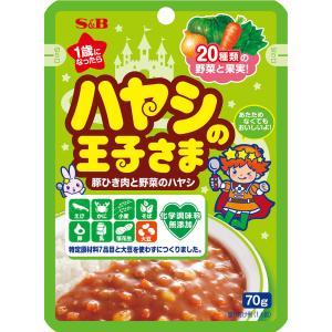 ハヤシの王子さま レトルト S&B SB エスビー食品|e-sbfoods