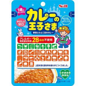カレーの王子さま レトルト(アレルギー特定原材料等27品目不使用) S&B SB エスビー食品|e-sbfoods