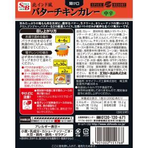 スパイスリゾート 北インド風バターチキンカレー 中辛 S&B SB エスビー食品|e-sbfoods|02