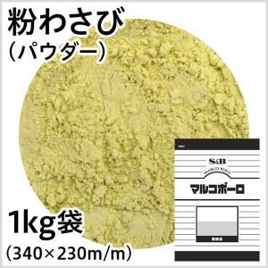 マルコポーロ 粉わさび(パウダー)1kg袋入り S&B SB エスビー食品|e-sbfoods