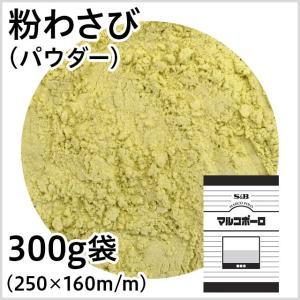 マルコポーロ 粉わさび(パウダー)300g袋入り S&B SB エスビー食品|e-sbfoods
