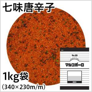 マルコポーロ 七味唐辛子1kg袋入り S&B SB エスビー食品|e-sbfoods
