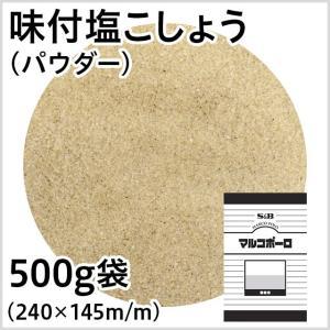 マルコポーロ 味付塩こしょう(パウダー)500g袋入り S&B SB エスビー食品|e-sbfoods