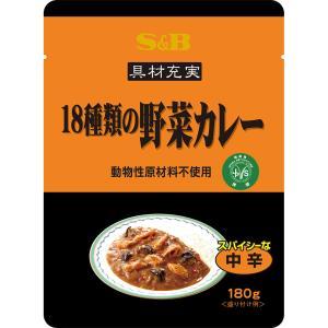 具材充実18種類の野菜カレー180g(動物性原材料不使用) S&B SB エスビー食品|e-sbfoods