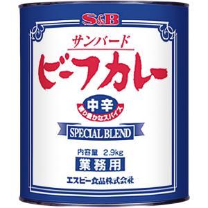 サンバードビーフカレー中辛2.9kg×6缶 S&B SB エスビー食品|e-sbfoods