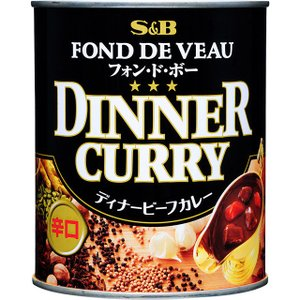 ディナービーフカレー缶辛口840g S&B SB エスビー食品|e-sbfoods
