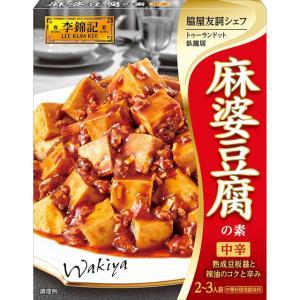 李錦記 麻婆豆腐の素 中辛  70g S&B SB エスビー食品|e-sbfoods