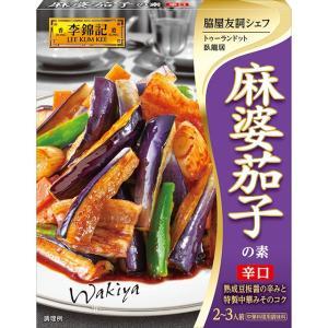 李錦記 麻婆茄子の素  70g S&B SB エスビー食品|e-sbfoods