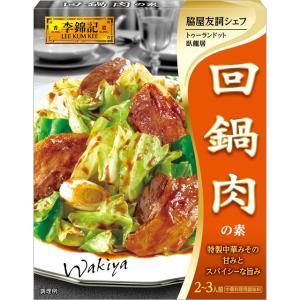 李錦記 回鍋肉の素 70g  S&B SB エスビー食品|e-sbfoods