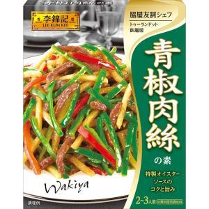 李錦記 青椒肉絲の素 60g  S&B SB エスビー食品|e-sbfoods