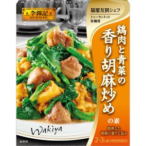李錦記 鶏肉と青菜の香り胡麻炒めの素 50g  S&B SB エスビー食品 e-sbfoods