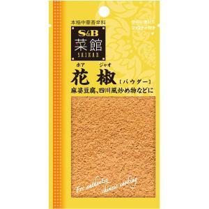 菜館 花椒(パウダー)12g  S&B SB エスビー食品|e-sbfoods