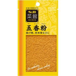 菜館 五香粉(ウーシャンフェン)10g  S&B SB エスビー食品 e-sbfoods