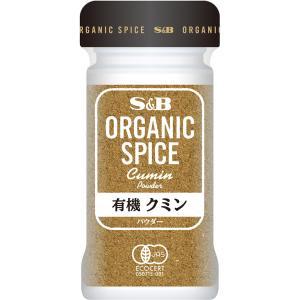 ORGANIC SPICE 有機クミン(パウダー) 22g  S&B SB エスビー食品|e-sbfoods