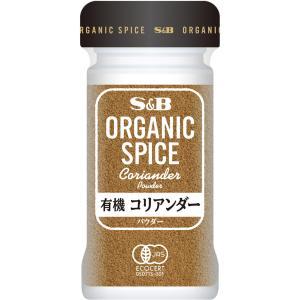 ORGANIC SPICE 有機コリアンダー(パウダー) 18g S&B SB エスビー食品|e-sbfoods