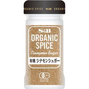 ORGANIC SPICE 有機シナモンシュガー 42g  S&B SB エスビー食品|e-sbfoods