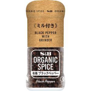 ORGANIC SPICE ミル付き有機ブラックペッパー 23g  S&B SB エスビー食品|e-sbfoods