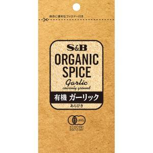 ORGANIC SPICE 袋入り有機ガーリック(あらびき) 22g  S&B SB エスビー食品|e-sbfoods