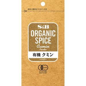 ORGANIC SPICE 袋入り有機クミン(パウダー)15g  S&B SB エスビー食品|e-sbfoods