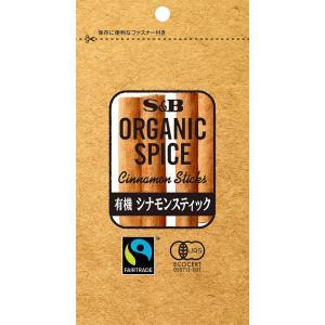 ORGANIC SPICE 袋入り有機シナモンスティック 4本 セイロンシナモンS&B SB エスビー食品|e-sbfoods