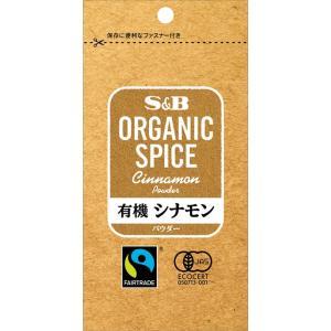 ORGANIC SPICE 袋入り有機シナモン(パウダー) 15g セイロンシナモン S&B SB エスビー食品|e-sbfoods