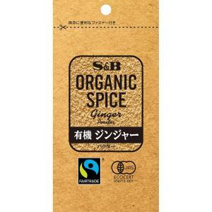 ORGANIC SPICE 袋入り有機ジンジャー(パウダー)10g  S&B SB エスビー食品|e-sbfoods