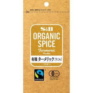 ORGANIC SPICE 袋入り有機ターメリック<うこん>(パウダー) 11g  S&B SB エスビー食品|e-sbfoods