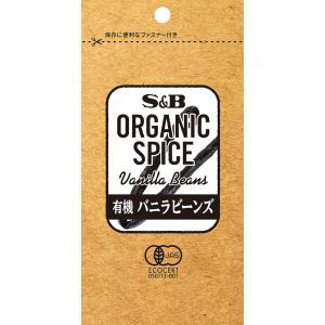 ORGANIC SPICE 袋入り有機バニラビーンズ 1本  S&B SB エスビー食品の商品画像|ナビ