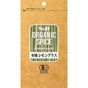 ORGANIC SPICE 袋入り有機レモングラス 3g  S&B SB エスビー食品|e-sbfoods