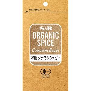 ORGANIC SPICE 袋入り有機シナモンシュガー 28g  S&B SB エスビー食品|e-sbfoods
