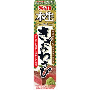 本生きざみわさび 43g  S&B SB エスビー食品|e-sbfoods