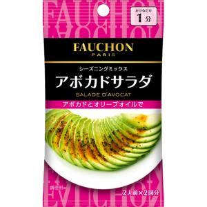 FAUCHONシーズニング アボカドサラダ  5.4g S&B SB エスビー食品|e-sbfoods