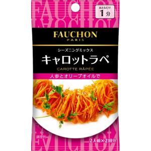 FAUCHONシーズニング キャロットラペ  6g S&B SB エスビー食品|e-sbfoods