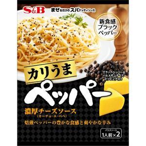まぜるだけのスパゲッティソースカリうまペッパー濃厚チーズソース 56.4g S&B SB エスビー食品|e-sbfoods