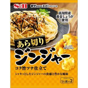 まぜるだけのスパゲッティソースあら切りジンジャーコク旨ツナ仕立て S&B SB エスビー食品|e-sbfoods