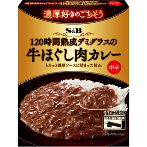 濃厚好きのごちそう 120時間熟成デミグラスの牛ほぐし肉カレー 中辛  150g S&B SB エスビー食品|e-sbfoods