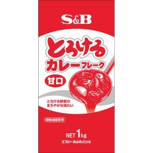 とろけるカレーフレーク甘口1kg S&B SB エスビー食品|e-sbfoods