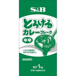 とろけるカレーフレーク中辛1kg S&B SB エスビー食品|e-sbfoods