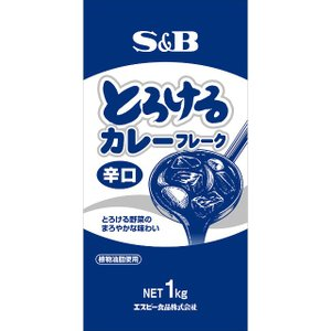 とろけるカレーフレーク辛口1kg S&B SB エスビー食品|e-sbfoods
